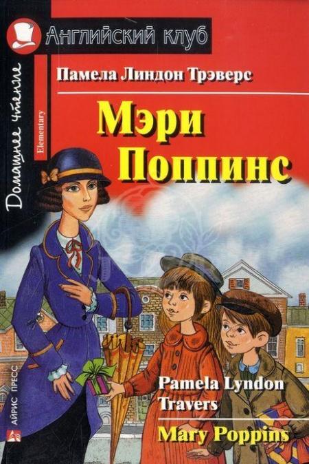Книга Mary Poppins
