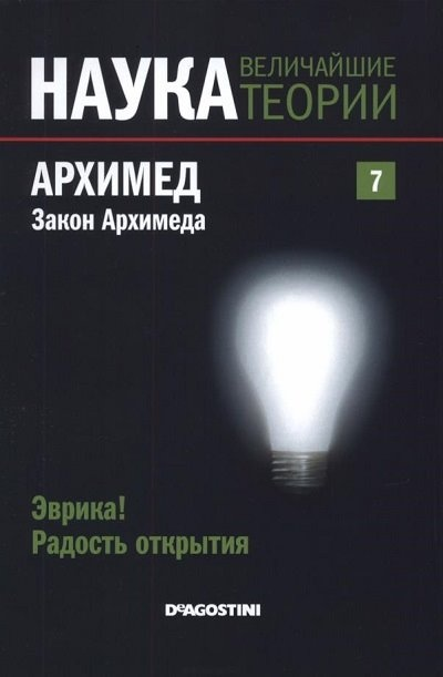 Книга Журнал: Наука. Величайшие теории №7 (2015)