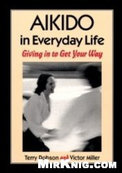 Книга Aikido in Everyday Life: Giving in to Get Your Way