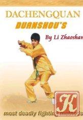 Книга Книга Смертельное искусство Даченгцюань-ушу