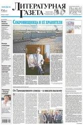 Журнал Литературная газета №48 2014