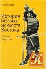 Книга История боевых искусств Востока