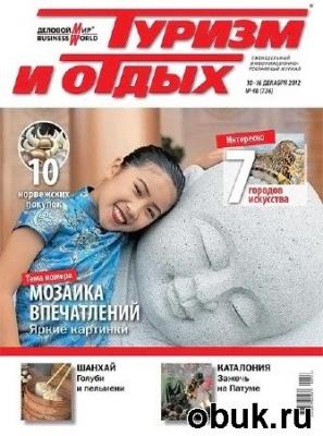 Журнал Туризм и отдых №48 (декабрь 2012)