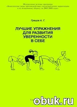 Книга Лучшие упражнения для развития уверенности в себе