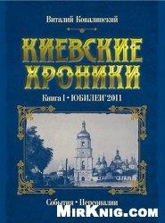 Книга Киевские хроники. Книга 1. Юбилеи 2011