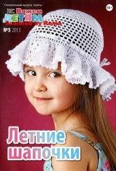 Журнал Вязание: Модно и просто. Вяжем детям. Спецвыпуск №5 2013. Летние шапочки