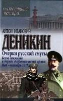Книга Очерки русской смуты. В 5 томах