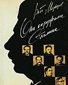 Книга Они окружали Сталина (Аудиокнига mp3)