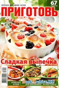 Журнал Приготовь № 9 2013.