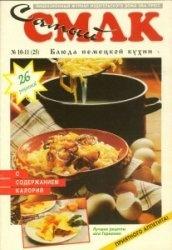 Журнал Самый Смак №10-11 1996. Блюда немецкой кухни