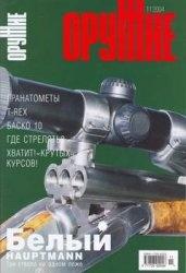 Журнал Оружие №11 2004