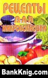 Книга Рецепты для микроволновки pdf 7,81Мб
