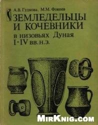 Книга Земледельцы и кочевники в низовьях Дуная I-IV вв. н. э.
