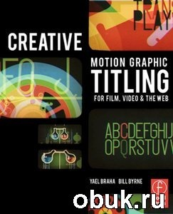 Книга Creative Motion Graphic Titling for Film, Video, and the Web