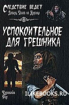 Книга Роу Кэролайн - Успокоительное для грешника
