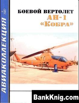Авиаколлекция №4.2007 - Боевой вертолет АН-1 «Кобра» djvu 11,29Мб