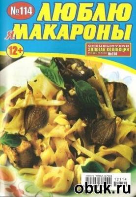 Книга Золотая коллекция рецептов №114, 2012. Люблю я макароны