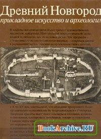 Древний Новгород. Прикладное искусство и археология.