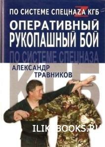 Травников А. - Оперативный рукопашный бой по системе спецназа КГБ
