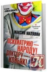 Книга Психиатрию - народу! Доктору - коньяк!