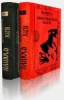 Книга Практическая магия. В 2-х томах