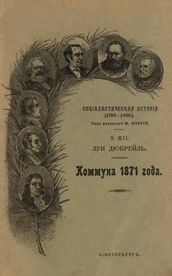 Книга Коммуна 1871 года