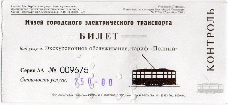 Билет в Санкт-Петербургский музей городского электрического транспорта