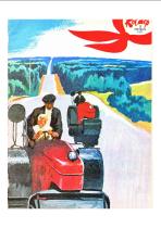 Костер 1971 № 09