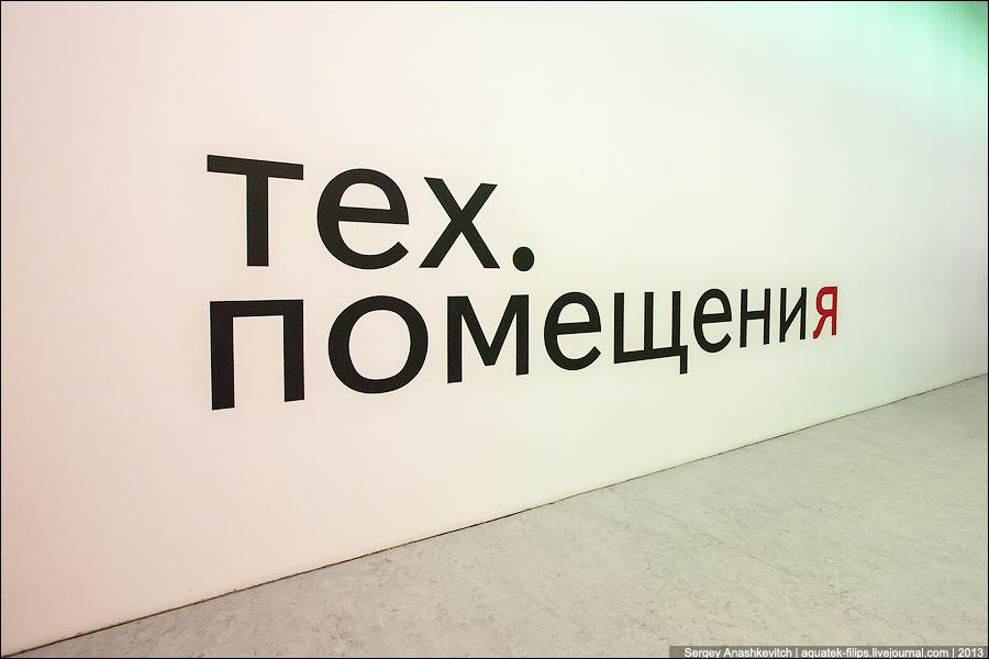 Питерский офис Яндекс