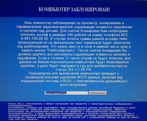 zablokirovali-pk-za-prosmotr-pornografii