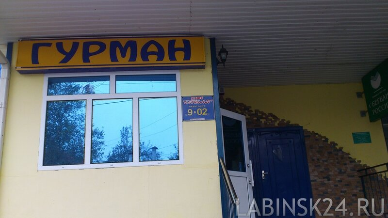 Кафе-столовая «Гурман» в Лабинске