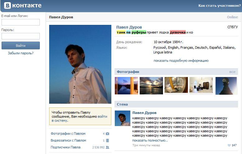 Взлом Вконтакте 28 августа