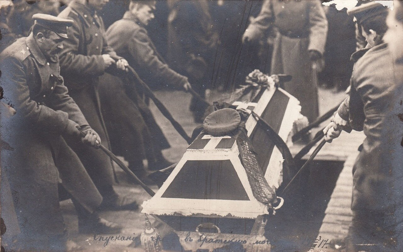 1917. 23 марта. Похороны жертв революции. Спускание гроба в братскую могилу