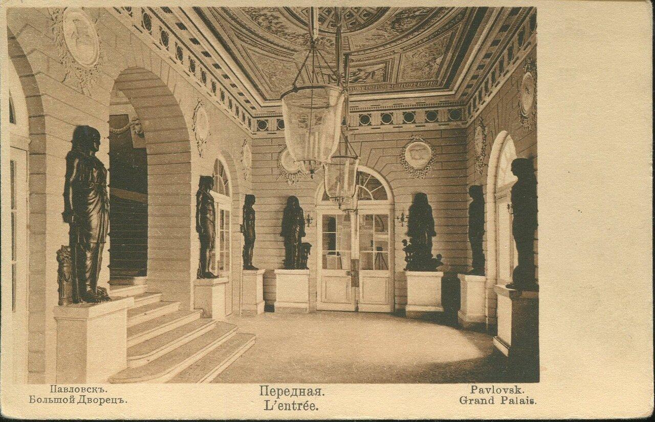 Большой дворец. Передняя