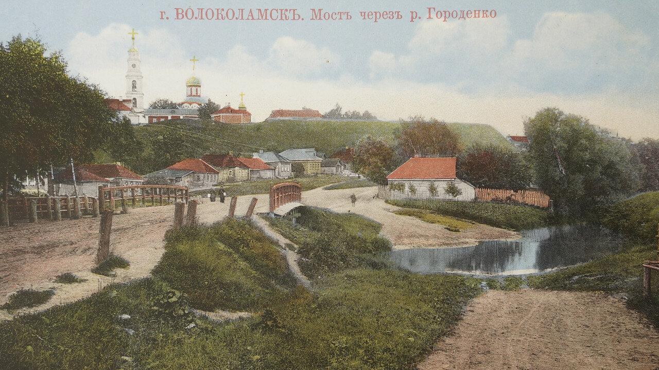 Мост через Городенку