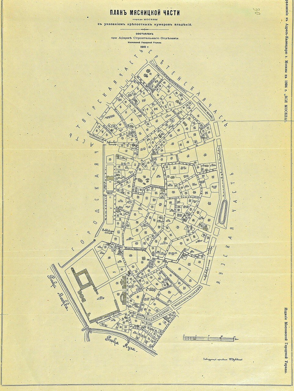30. План Мясницкой части города Москвы