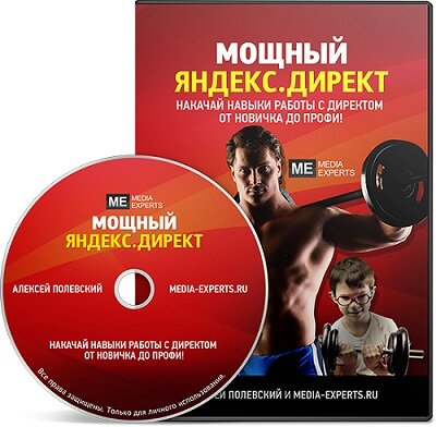 Мощный видеокурс по контекстной рекламе в Яндекс Директ