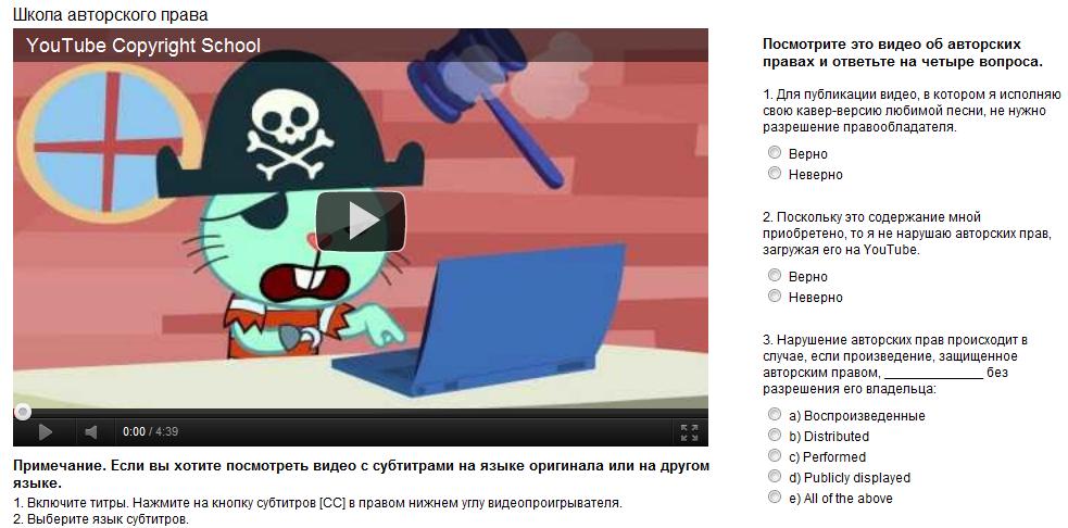 Школа копирайта youtube
