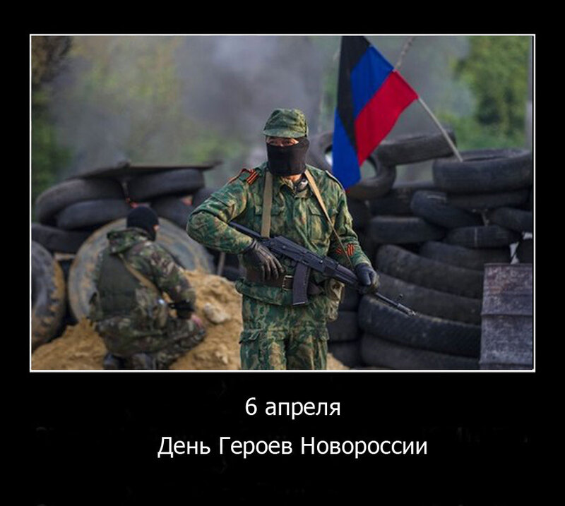 6 апреля День Героев Новороссии9.jpg