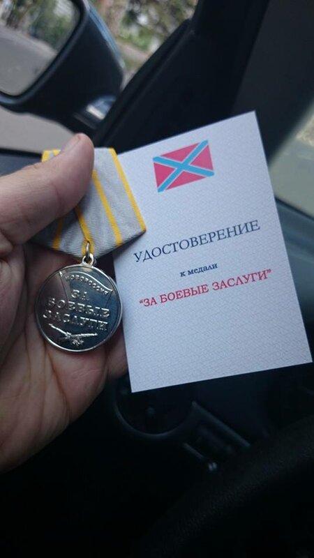 медаль БЗ новороссия.jpg