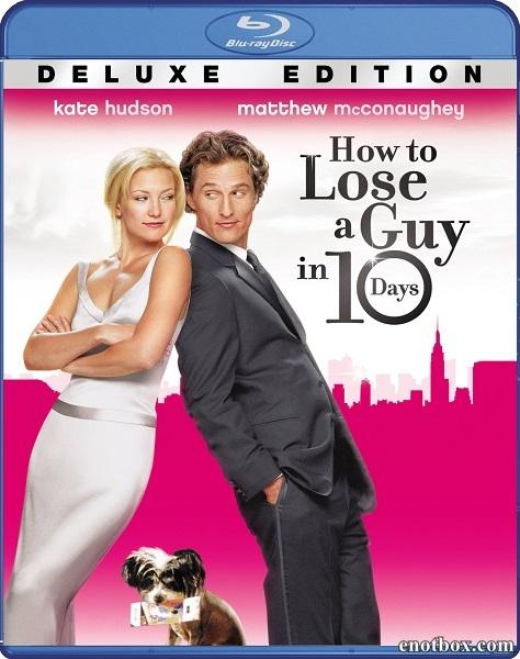 Как отделаться от парня за 10 дней / How to Lose a Guy in 10 Days (2003/BDRip/HDRip)