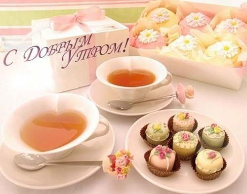 С добрым утром! Две чашечки чая как сердечки, пироженое.