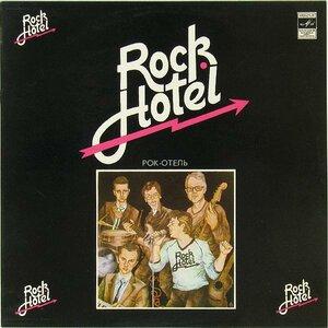 Рок-Отель - Rock Hotel (1983) [С60 19321 002]