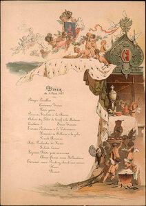 Меню обеда 3 июня 1884 г. в честь бракосочетания Великого князя Сергея Александровича с принцессой Елизаветой Гессенской (Великой княгиней Елизаветой Федоровной) в Санкт-Петербурге.