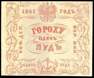 Квитанция Коммерческого департамента Морского министерства. 1867 г. 1 пуд гороха