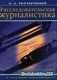 Книга Расследовательская журналистика