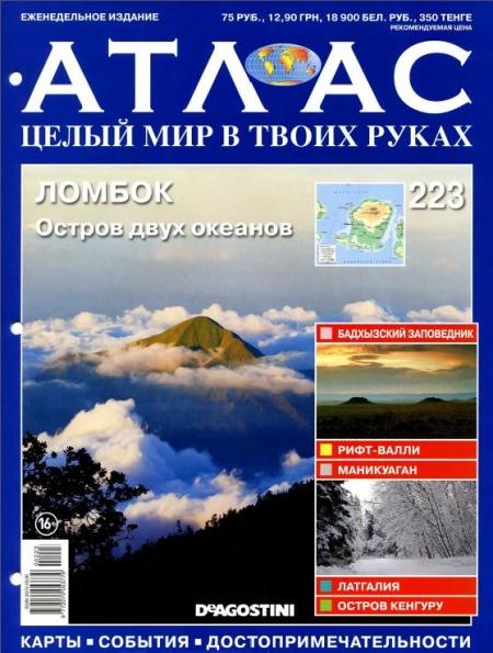 Книга Журнал: Атлас. Целый мир в твоих руках №223 (2014)