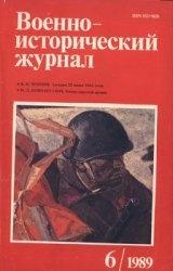 Военно-исторический журнал №6 1989