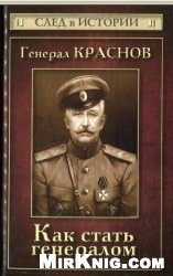 Книга Генерал Краснов. Как стать генералом