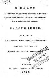 Книга Иванишев Николай Дмитриевич (3 книги)